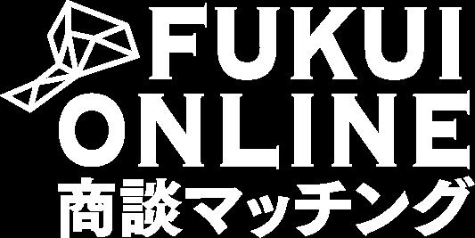 FUKUI ONLINE 商談マッチング